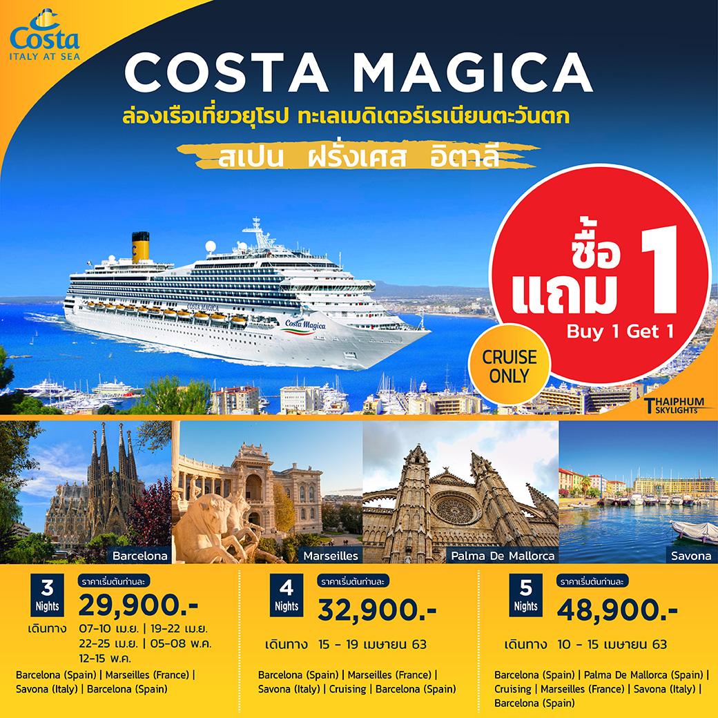 Costa Magica ล่องเรือเที่ยวยุโรป