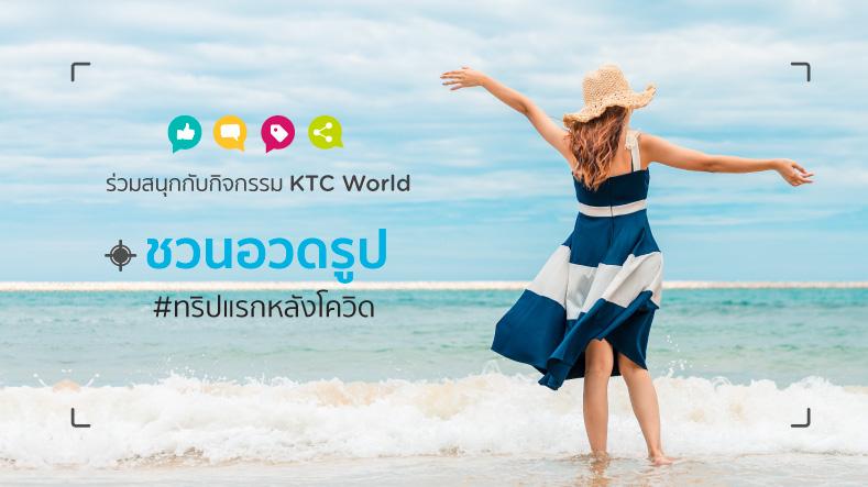 กิจกรรม KTCWorldชวนอวดรูป #ทริปแรกหลังโควิด My World