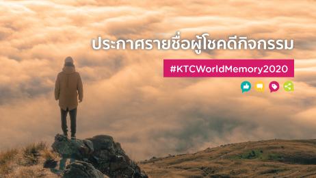 ประกาศรายชื่อผู้โชคดีกิจกรรม KTCWorldMemory2020