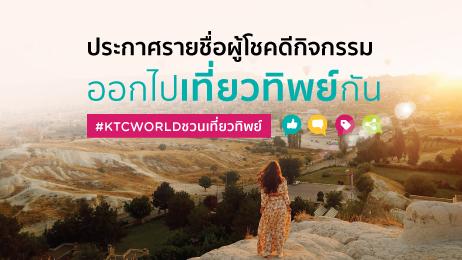 ประกาศรายชื่อผู้โชคดีกิจกรรม KTCWorld ชวนเที่ยวทิพย์