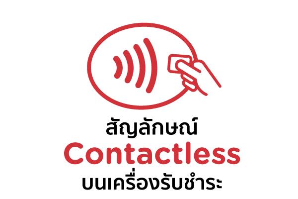 สัญลักษณ์ Contactless บนเครื่องรับชำระ