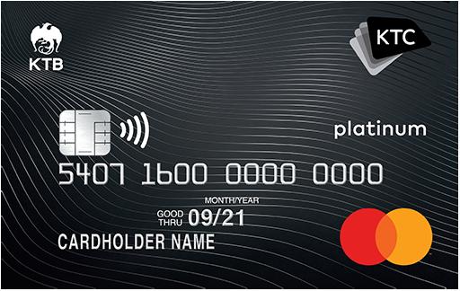 บัตรเครดิต KTC PLATINUM MASTERCARD