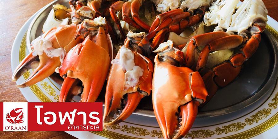 05_โอฬาร อาหารทะเล.jpg