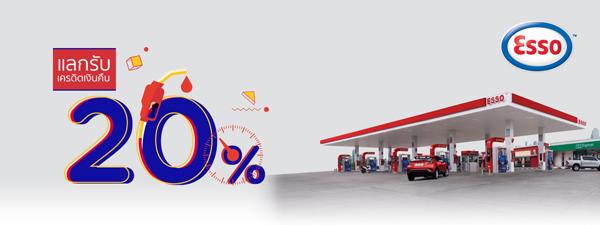 ลุ้นรับรับแคชแบ็คคืน 20% เมื่อจ่ายค่าน้ำมันที่ปั๊ม Esso ด้วยบัตรเครดิต KTC