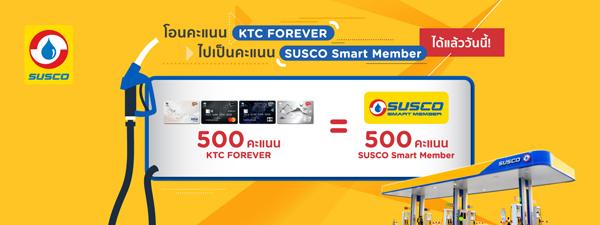 ผู้ถือบัตร KTC โอนคะแนน KTC FOREVER เป็นคะแนน SUSCO Smart Member ได้แล้ว