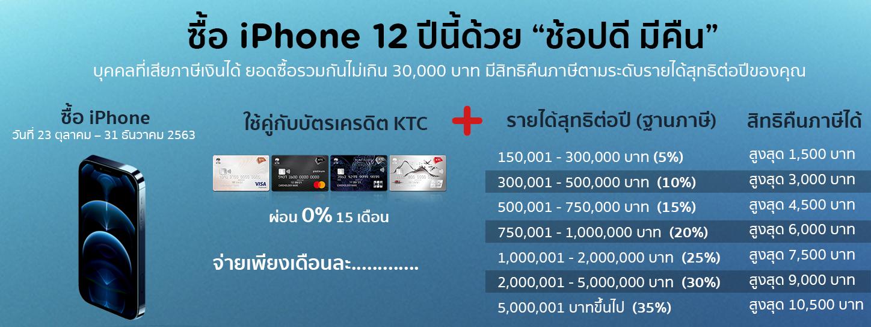 ซื้อ iPhone 12 ด้วยช้อปดี มีคืน