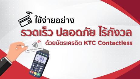 ใช้จ่ายอย่าง รวดเร็ว ปลอดภัย ไร้กังวล ด้วยบัตรเครดิต KTC Contactless
