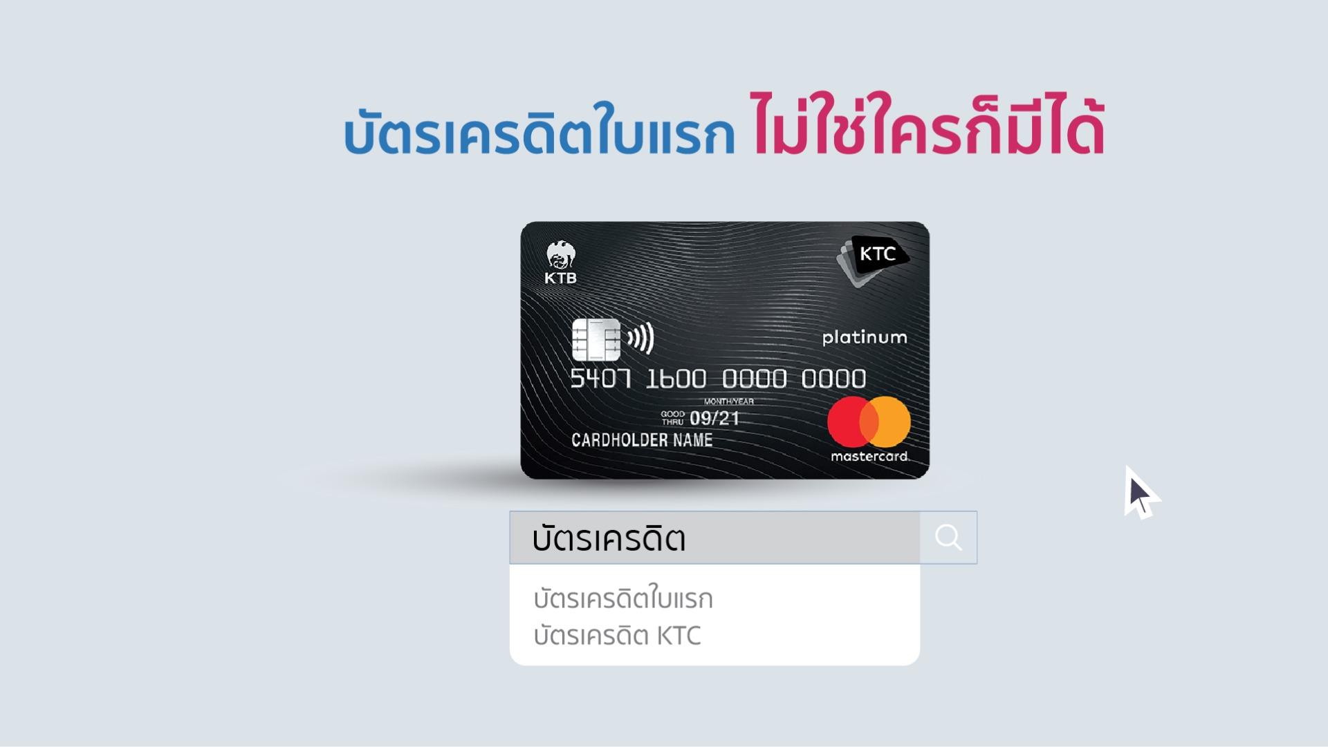 บัตรเครดิตใบแรก ไม่ใช่ใครก็มีได้
