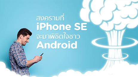 สงครามที่ iPhone SE จะมาพิชิตใจชาว Android