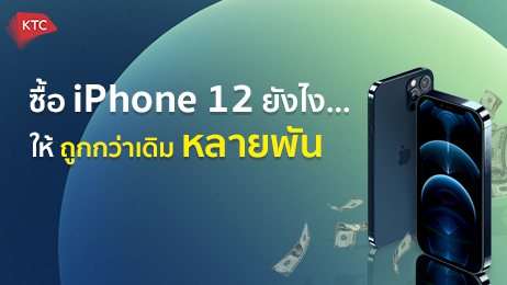 ซื้อ iPhone 12 ราคาถูกกว่าเดิมด้วยวิธีนี้