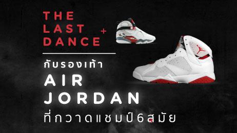 The Last Dance กับรองเท้าบาสเก็ตบอล Air Jordan ที่กวาดแชมป์ 6 สมัย