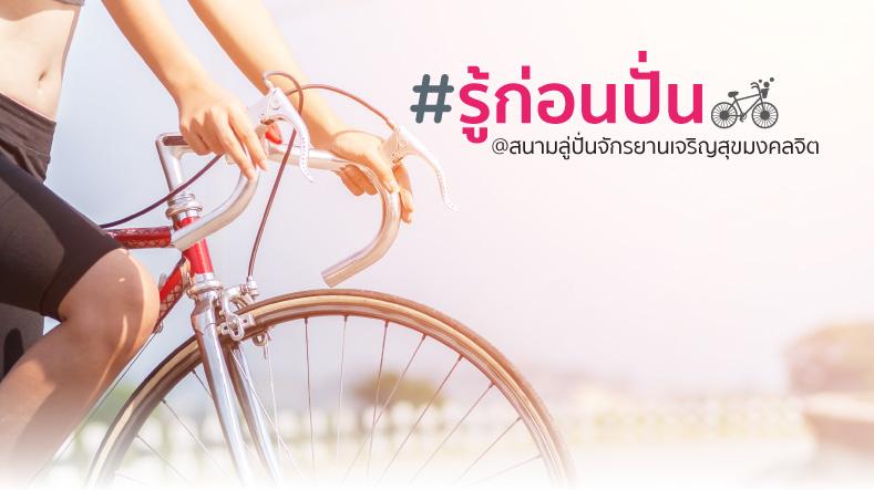เช็คจักรยานเตรียมตัวให้พร้อมก่อนปั่นที่สนามลู่ปั่นจักรยานเจริญสุขมงคลจิต