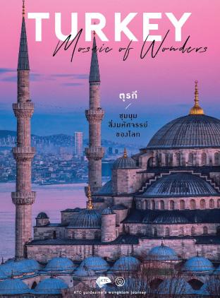 KTC Guidezine vol.8 Turkey : Mosaic of Wonders ตุรกีชุมนุมสิ่งมหัศจรรย์ของโลก