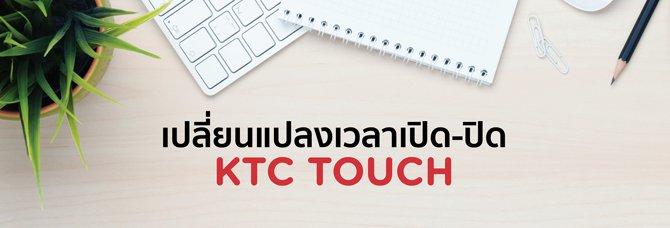 KTC TOUCH