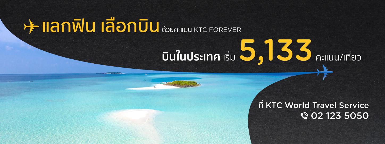 แลกตั๋วเครื่องบิน ที่ KTC World Travel Service