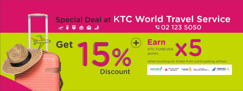โปรโมชั่นตั๋วเครื่องบิน รับคุ้ม 2 ต่อ ที่ KTC World Travel Service