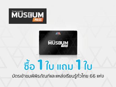 Thailand Museum Pass