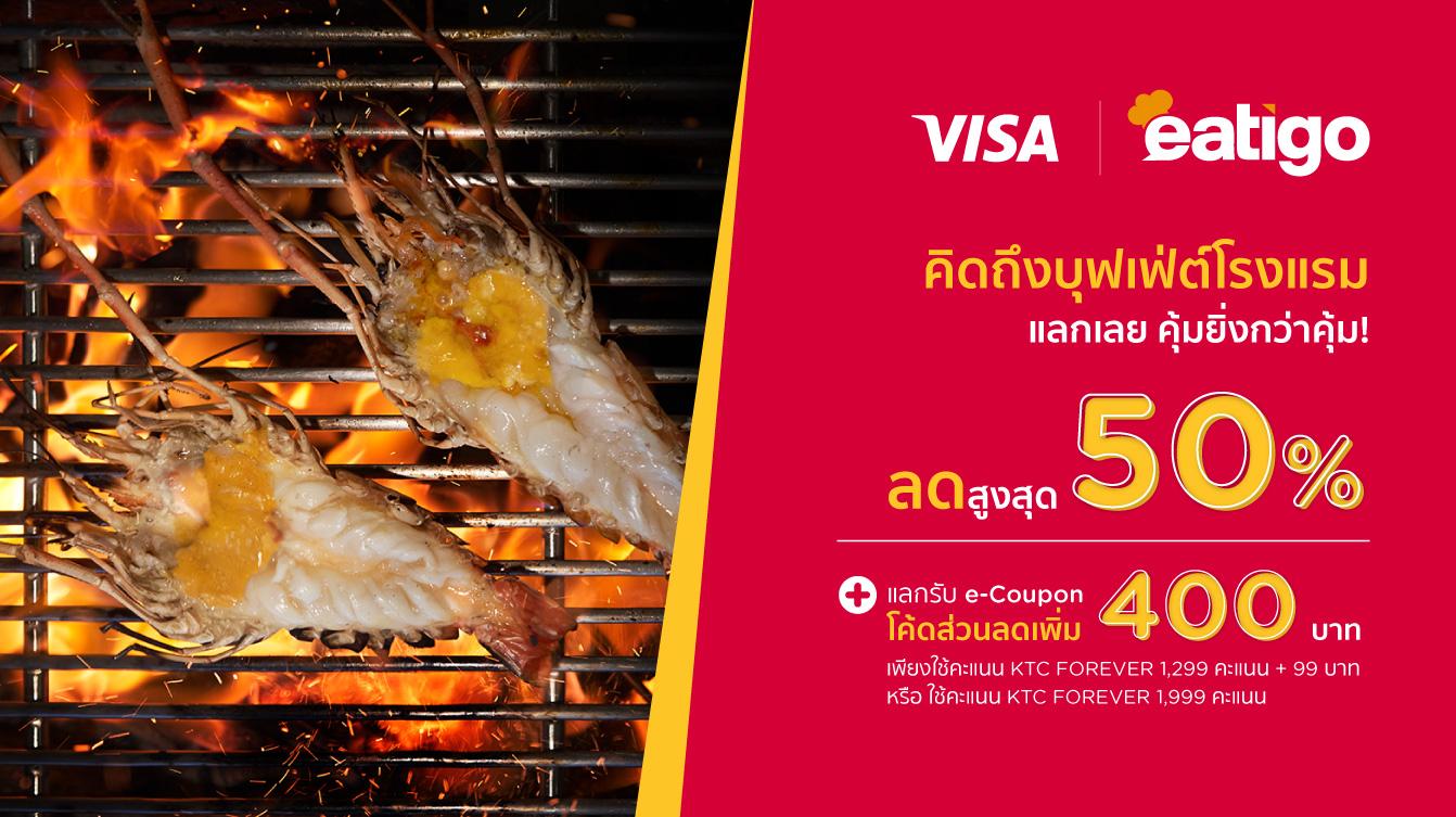 โปรโมชั่นแลกรับ Eatigo e-Coupon 400 บาท สำหรับสมาชิกบัตรเครดิต KTC VISA
