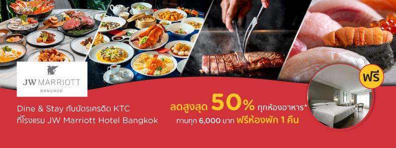 Dine & Stay กับบัตรเครดิต KTC ที่ห้องอาหาร โรงแรม เจดับบลิว แมริออท กรุงเทพฯ (JW Marriott Hotel Bangkok)