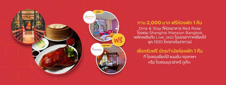 Dine & Stay ที่โรงแรมเซี่ยงไฮ้ แมนชั่น กรุงเทพฯ หรือ โรงแรมบุราส่าหรี ภูเก็ต