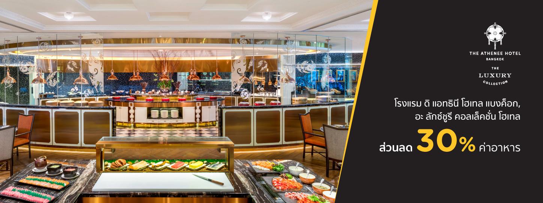 ห้องอาหารโรงแรม สุดคุ้มจากบัตรเครดิต KTC ที่ ดิ แอทธินี โฮเทล แบงค็อก (The Athenee Hotel Bangkok)