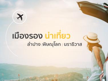 จองตั๋วเครื่องบินเมืองรอง น่าเที่ยว ลำปาง พิษณุโลก นราธิวาส