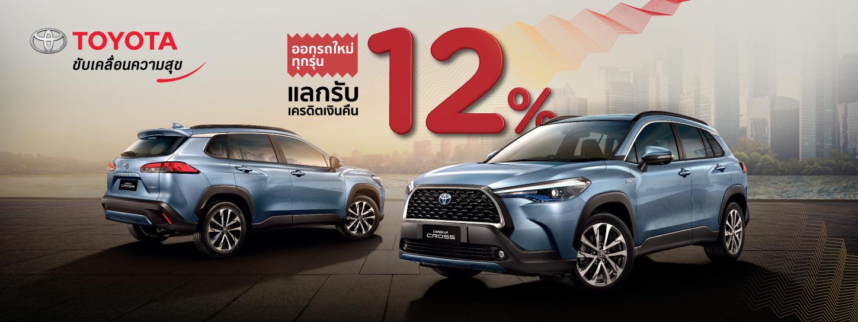 ออกรถใหม่ ทุกรุ่น โปรแรงกับ KTC   แลกรับแคชแบ็ค 12% ที่โชว์รูมโตโยต้าทั่วประเทศ