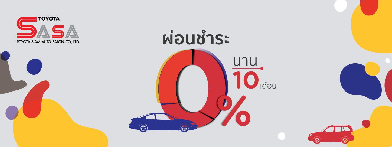 บัตรฯ KTC   ผ่อน 0% นาน 10 เดือน + ลดสูงสุด 20% เฉพาะบัตรเครดิต KTC - TOYOTA SASA PLATINIUM MASTERCARD