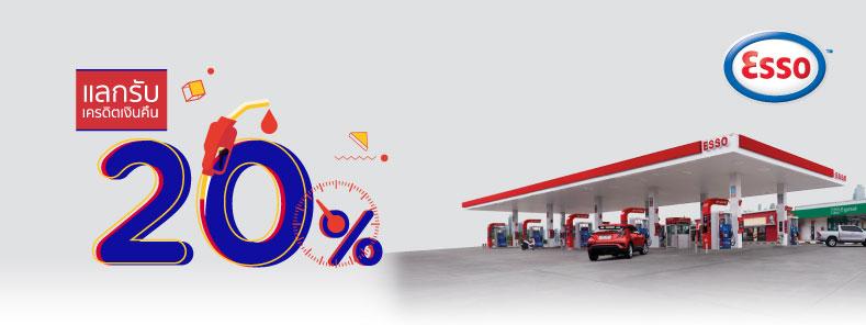 บัตรเครดิต KTC คุ้มสุด! แลกรับเครดิตเงินคืน 20% (แลกง่าย ได้คืนไม่จำกัด) ที่ ปั๊ม Esso