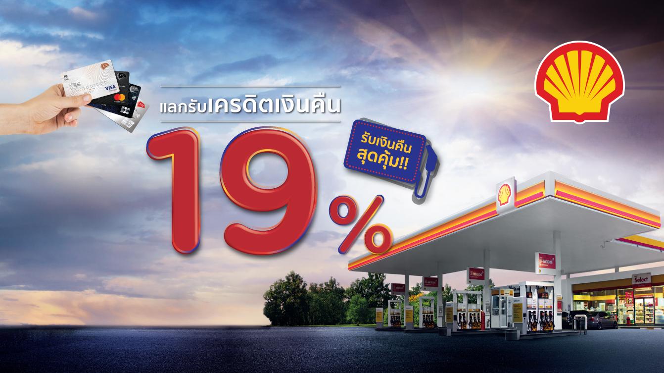 โปรบัตรเครดิต KTC | เติมน้ำมัน แลกรับเครดิตเงินคืนสุดคุ้ม 19% ที่ ปั๊มเชลล์ ทั่วประเทศ