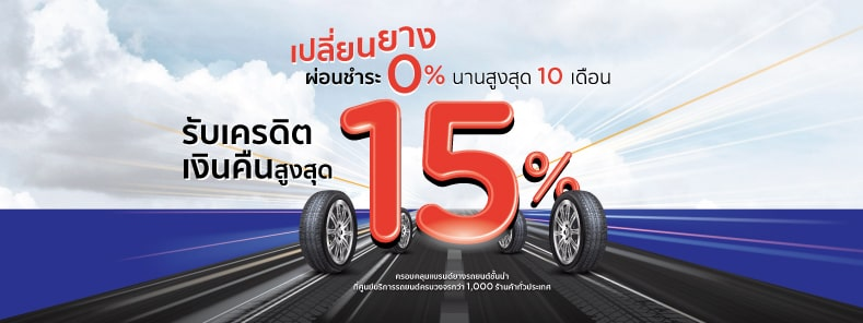 โปรแรง! เปลี่ยนยาง...คุ้มสุด กับบัตรเครดิต KTC | รวมแบรนด์ยางและศูนย์บริการรถยนต์ทั่วประเทศกว่า 1,000 แห่ง