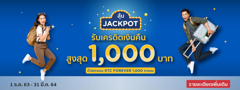 ลุ้น Jackpot รับเครดิตเงินคืน 1,000 บาท เมื่อใช้จ่ายโรงแรมกับบัตร KTC