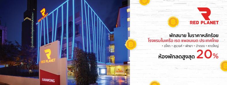 โรงแรมเรด แพลนเนต ประเทศไทย 5 สาขา (Red Planet Hotels)
