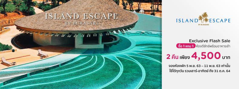 โปรโมชั่นโรงแรม โนโวเทลมารีน่าศรีราชา แอนด์ เกาะสีชัง (Novotel Marina Sriracha & Koh Si Chang)