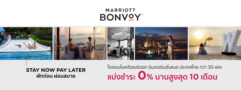 โปรโมชั่นโรงแรมในเครือแมริออท อินเตอร์เนชั่นแนล ประเทศไทย (Marriott International Thailand)