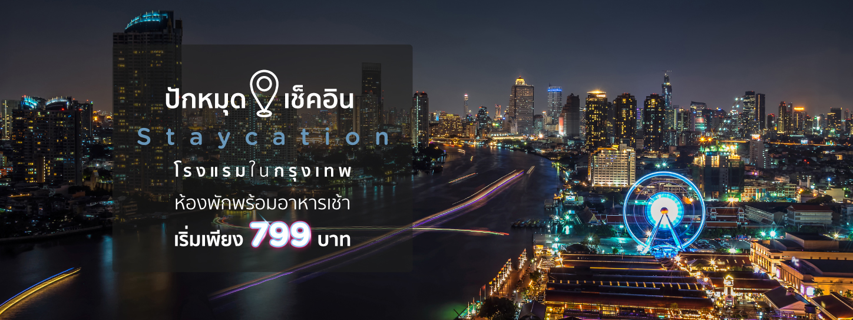 ชี้เป้า โปรที่พักกรุงเทพฯ โรงแรมดี ราคาโดน (HOTEL DEALS in Bangkok)