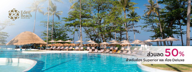 โปรโมชั่น เอเดน บีช รีสอร์ท แอนด์ สปา (Eden Beach Resort & Spa Khao Lak)