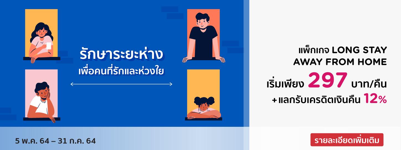 โปรโมชั่น พักกับ KTC มีแต่ Safe กับ Save