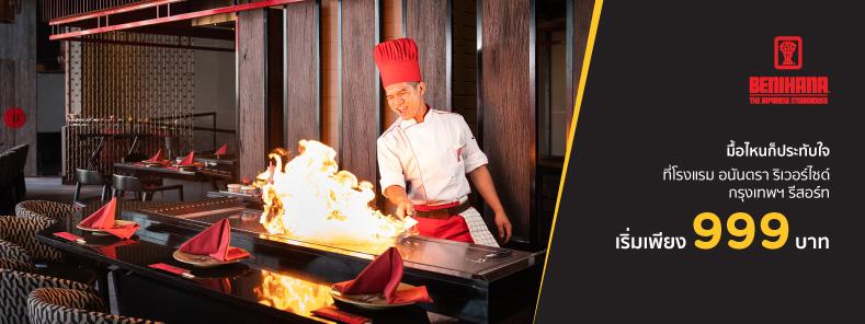 โปรโมชั่นห้องอาหารโรงแรม อนันตรา ริเวอร์ไซด์ กรุงเทพฯ รีสอร์ท (Anantara Riverside Bangkok Resort)