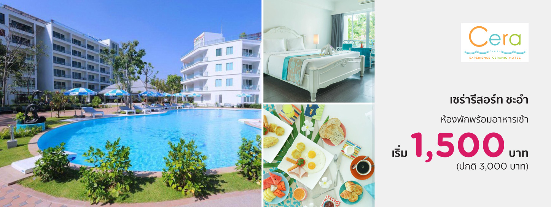 โปรโมชั่นโรงแรม เซร่า รีสอร์ท ชะอำ (Cera Resort Chaam)