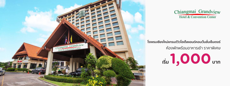 โรงแรม เชียงใหม่แกรนด์วิวโฮเต็ลแอนด์คอนเว็นชั่นเซ็นเตอร์ (Chiangmai Grandview Hotel & Convention Center)