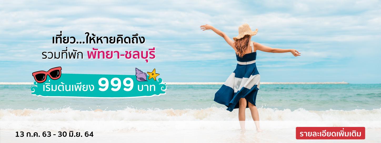 โปรโมชั่นโรงแรม รวมที่พัก พัทยา-ชลบุรี เริ่มต้นเพียง 999 บาท (Chonburi We Miss You)