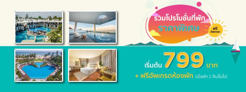 รวมโปรโมชั่นโรงแรมและรีสอร์ททั่วไทย ที่ พัทยา หัวหิน กรุงเทพ นครปฐม เชียงราย กระบี่ สุราษฎร์ธานี ภูเก็ต และหาดใหญ่