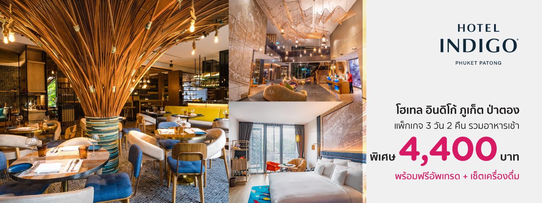 โปรโมชั่นโรงแรม โฮเต็ล อินดิโก ภูเก็ต ป่าตอง (Hotel Indigo Phuket Patong)