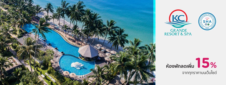 โปรโมชั่นโรงแรม เคซี แกรนด์ รีสอร์ท แอนด์ สปา เกาะช้าง (KC Grande Resort & Spa, Koh Chang)