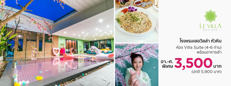 โปรโมชั่นโรงแรมเลอวิลล่า หัวหิน Le Villa Hua Hin
