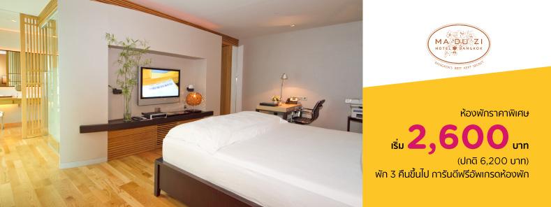 โปรโมชั่นโรงแรม มาดูซิ (Maduzi Hotel Bangkok)