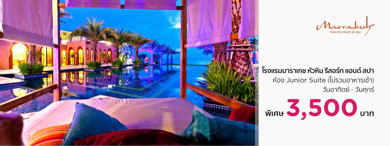 โปรโมชั่นโรงแรม มาราเกช หัวหิน รีสอร์ท แอนด์ สปา (Marrakesh Hua Hin Resort & Spa)