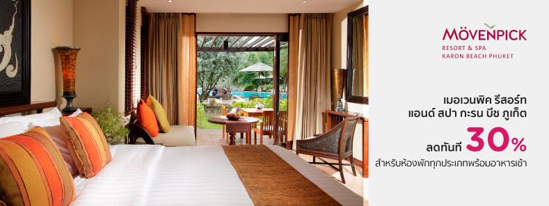 โปรโมชั่นโรงแรม เมอเวนพิค รีสอร์ท แอนด์ สปา กะรน บีช ภูเก็ต(Mövenpick Resort & Spa Karon Beach Phuket)
