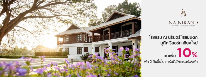 โรงแรม ณ นิรันดร์ โรแมนติก บูทีค รีสอร์ท เชียงใหม่ (Na Nirand Romantic Boutique Resort Chiang Mai)